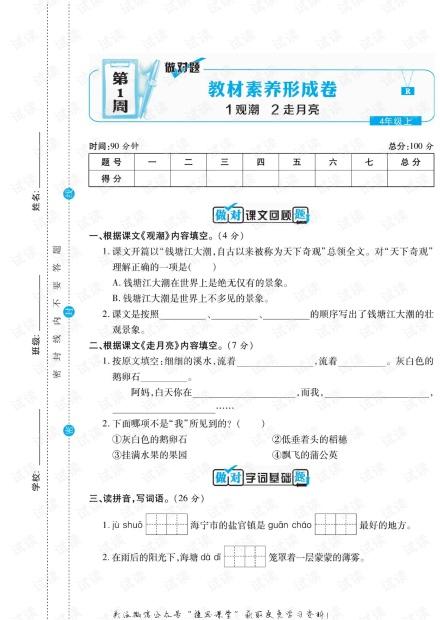 2021四年级上册语文人教版.pdf