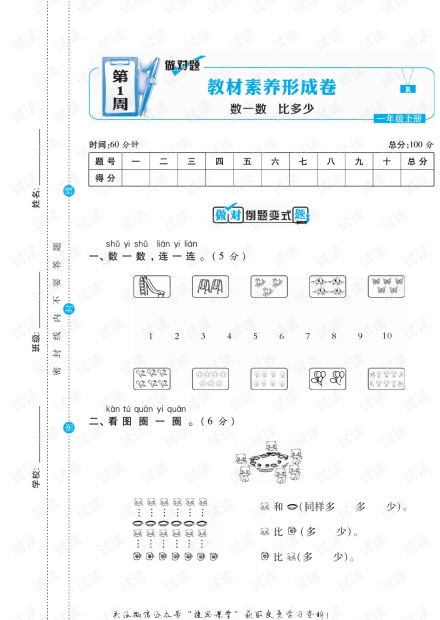 2021一年级上册数学人教版.pdf