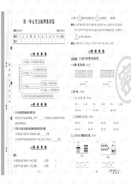 20211年级下册苏教版数学.pdf