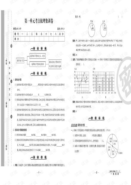 20216年级下册苏教版数学.pdf