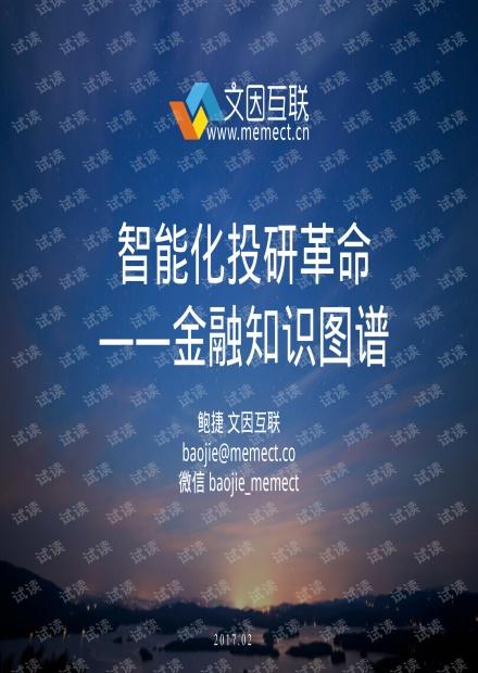 文因互联_智能化投研革命——金融知识图谱.pdf