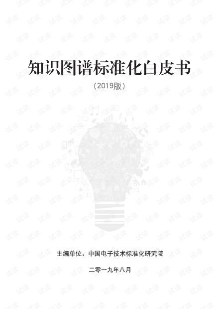 2020知识图谱标准化白皮书.pdf