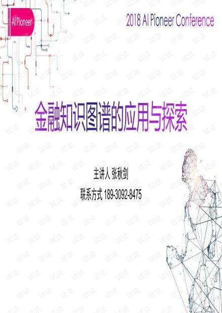 金融知识图谱的应用与探索.pdf