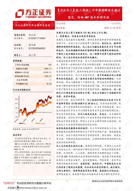 20210514-方正证券-化工行业周报:万华薄荷醇技术通过鉴定,玲珑AMT技术取得突破.pdf