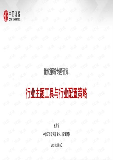 20210516-中信证券-量化策略专题研究:行业主题工具与行业配置策略.pdf