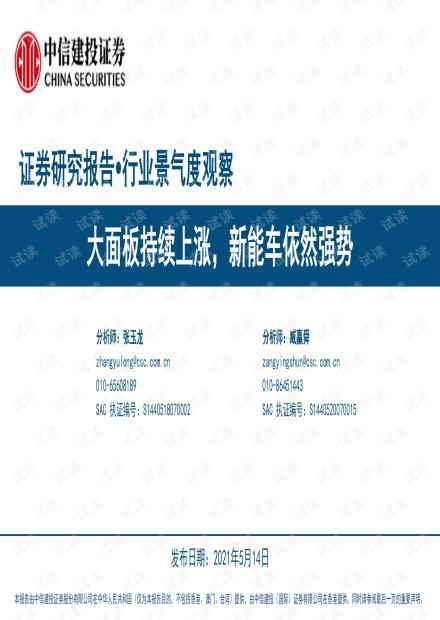 20210514-中信建投-行业景气度观察:大面板持续上涨,新能车依然强势.pdf