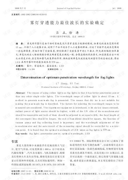 雾灯穿透能力最佳波长的实验确定 (2008年)
