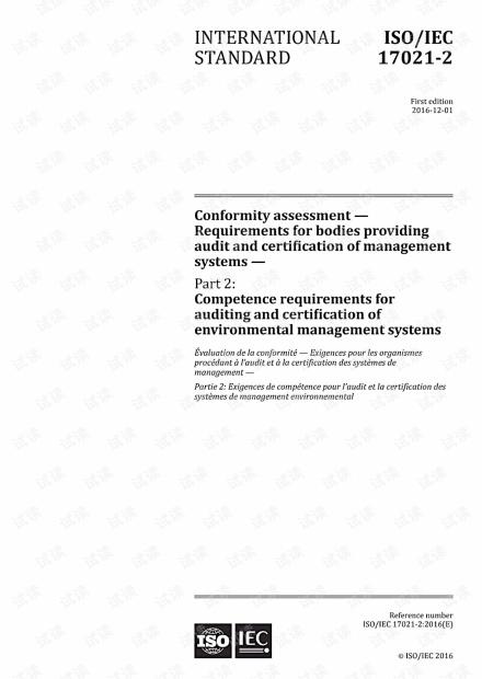 ISO/IEC 17021-2:2016 环境管理系统的审计和认证的能力要求 - 完整英文版(17页)