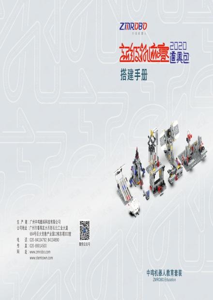 2020超级轨迹赛道具搭建手册.pdf