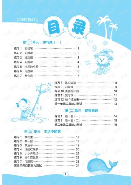2021小学生北师大版1下.pdf