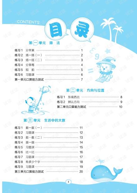 2021小学生北师大版2下.pdf