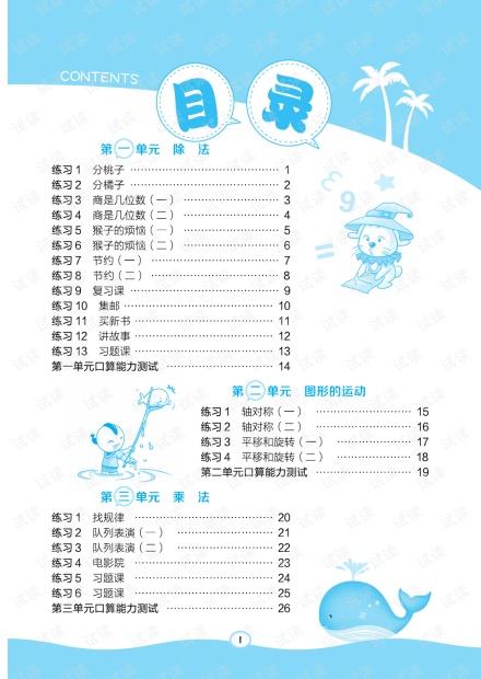 2021小学生北师大版3下.pdf