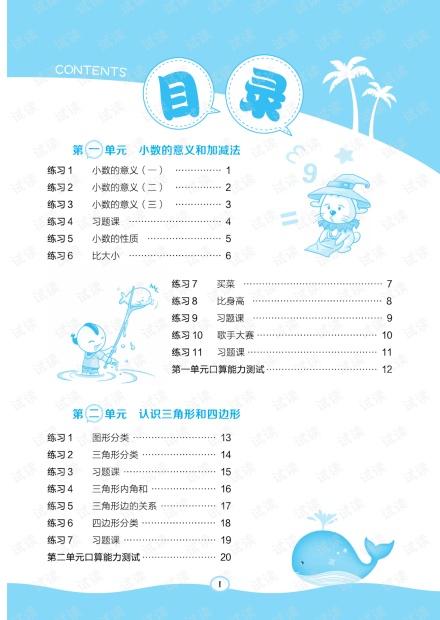 2021小学生北师大版4下.pdf