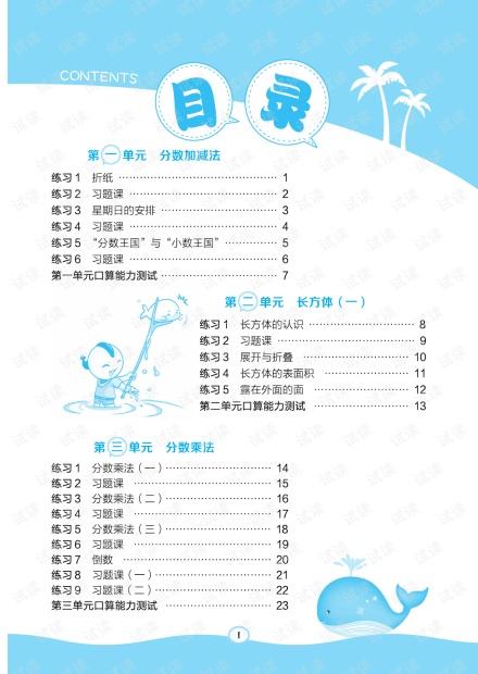 2021小学生北师大版5下.pdf