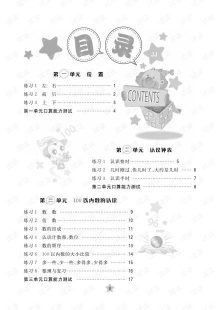 2021小学生冀教版1下.pdf
