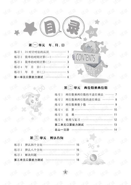 2021小学生冀教版3下.pdf