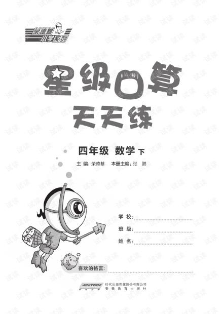 2021小学生冀教版4下.pdf