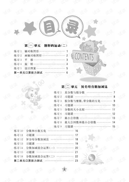 2021小学生冀教版5下.pdf