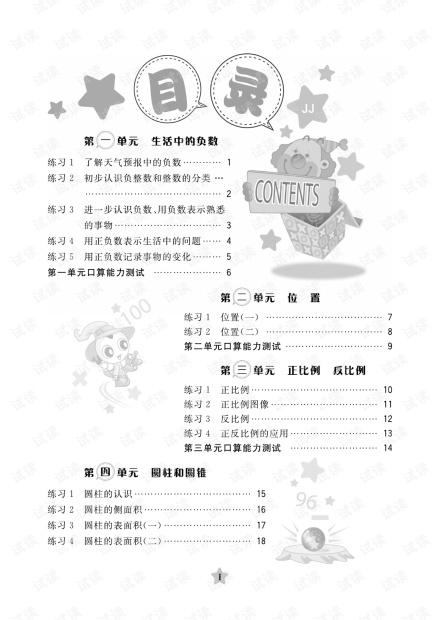 2021小学生冀教版6下.pdf