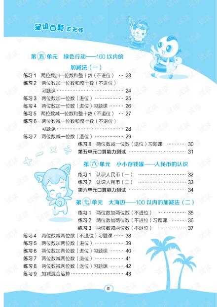 2021小学生青岛版1下.pdf