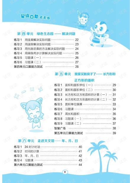 2021小学生青岛版3下.pdf