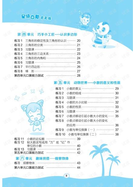 2021小学生青岛版4下.pdf