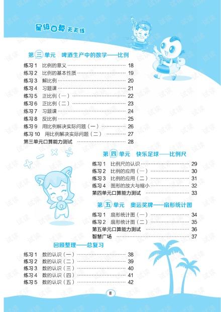 2021小学生青岛版6下.pdf
