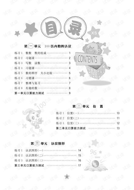 2021小学生西师大版1下.pdf