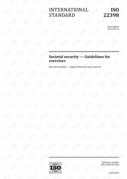 ISO 22398:2013 Societal security - Guidelines for exercises(锻炼指南) - 完整英文版(41页)