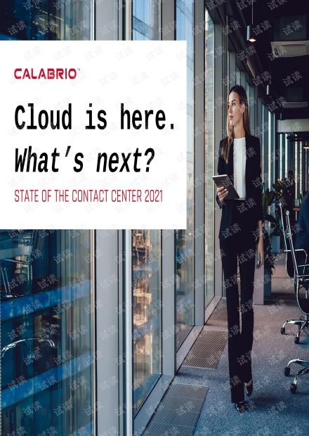 2021年呼叫中心云驱动云计算战略报告.pdf