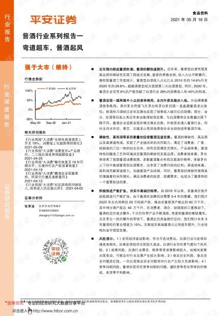 20210516-平安证券-酱酒行业系列报告:弯道超车,酱酒起风.pdf