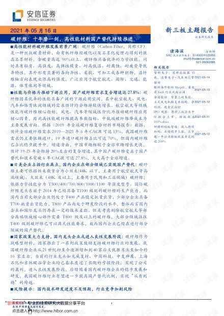 20210516-安信证券-新三板主题报告:碳纤维,十年磨一剑,高性能材料国产替代持续推进.pdf