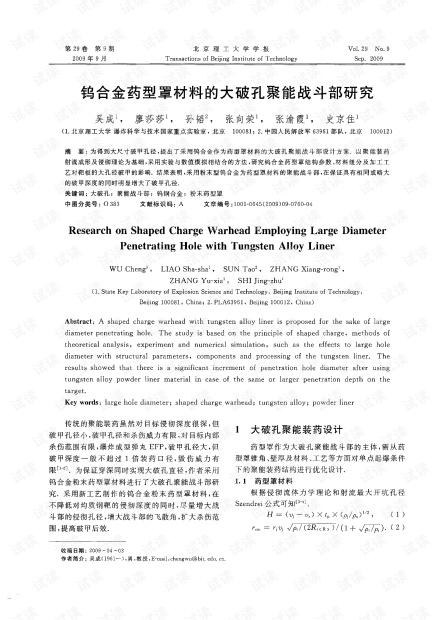 钨合金药型罩材料的大破孔聚能战斗部研究 (2009年)