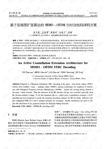 基于星座图扩张算法的MIMO-OFDM空时分组码译码方案 (2012年)