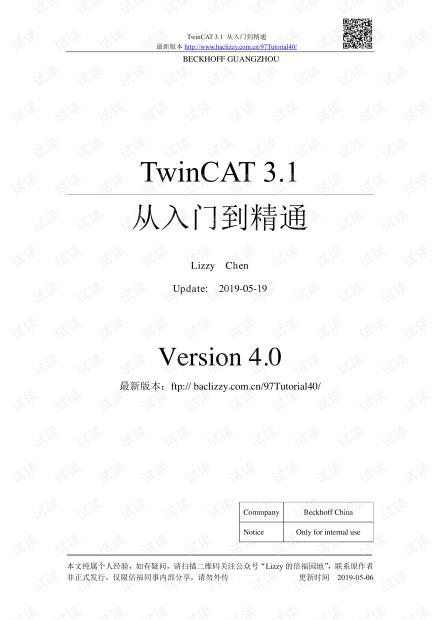 教材(上)TwinCAT 3.1 从入门到精通(第4.0版).pdf