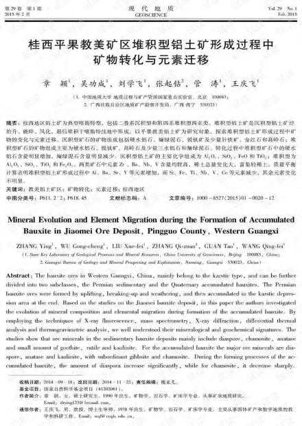 桂西平果教美矿区堆积型铝土矿形成过程中矿物转化与元素迁移 (2015年)