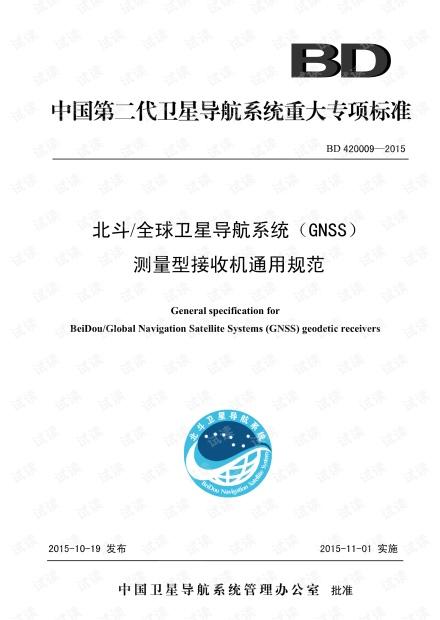 北斗全球卫星导航系统测量型接收机通用规范2015.pdf