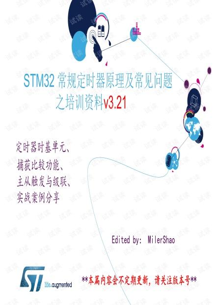 STM32 常规定时器原理及常见问题之培训资料v3.21.pdf