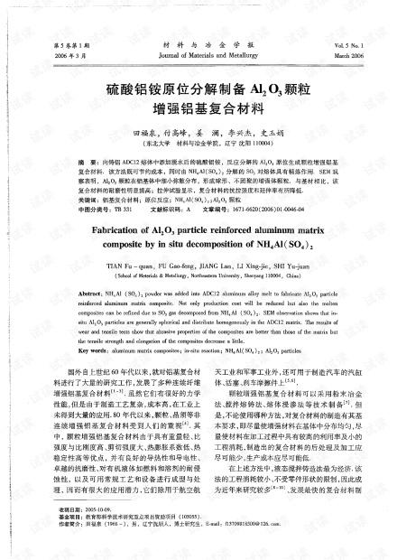 硫酸铝铵原位分解制备Al2O3颗粒增强铝基复合材料 (2006年)