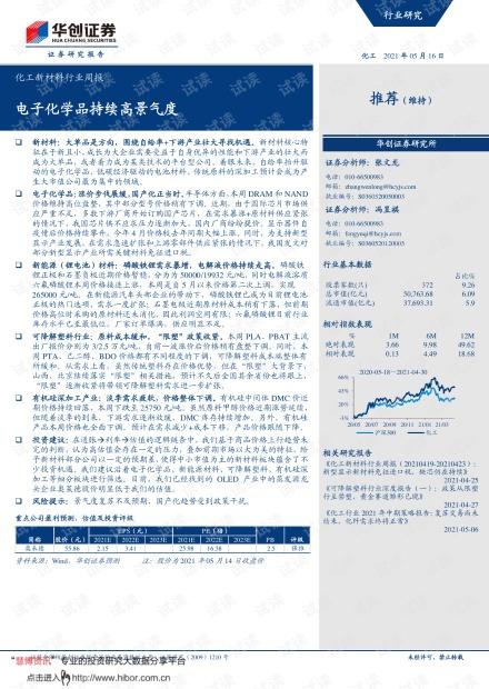 20210516-华创证券-化工新材料行业周报:电子化学品持续高景气度.pdf