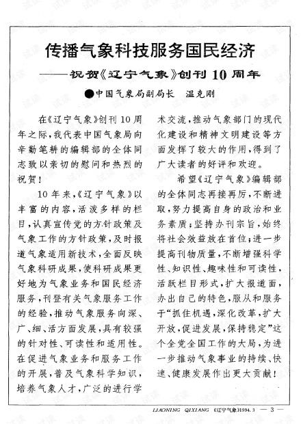 传播气象科技服务国民经济――祝贺《辽宁气象》创刊10周年 (1994年)