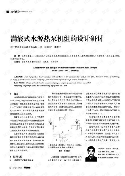 满液式水源热泵机组的设计研讨.pdf