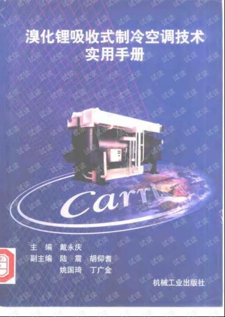 溴化锂吸收式制冷空调技术实用手册.pdf