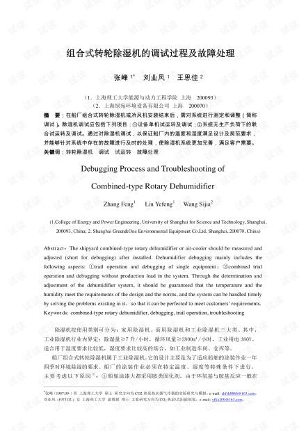 组合式转轮除湿机的调试过程及故障处理.pdf