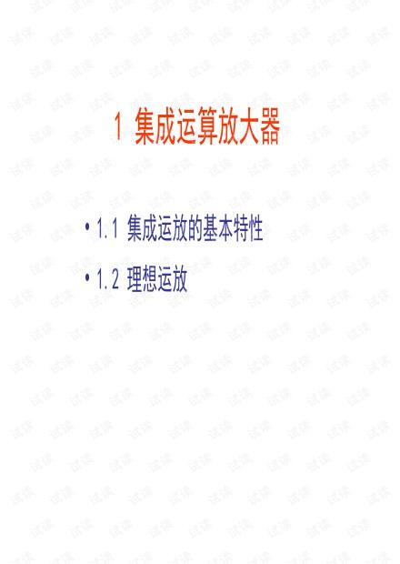 01-集成运算放大器-xus.pdf