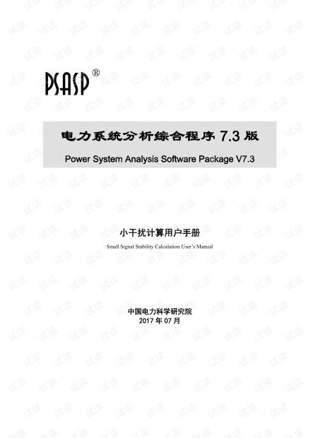 PSASP7.3小干扰计算用户手册.pdf