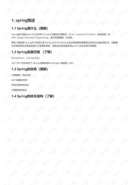 Spring开发笔记.pdf