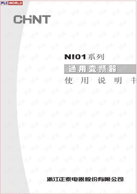 正泰通用变频器使用说明书.pdf