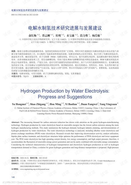 电解水制氢技术研究进展与发展建议_俞红梅.pdf