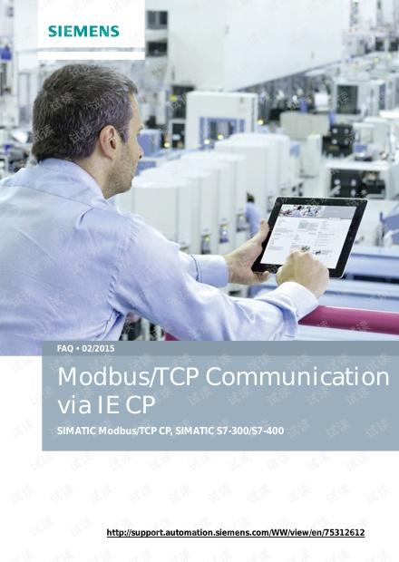 移植CP通信到博图中.pdf